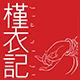 迅虎电子商务-槿衣记官网商城